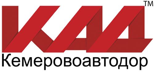 Кемеровоавтодор