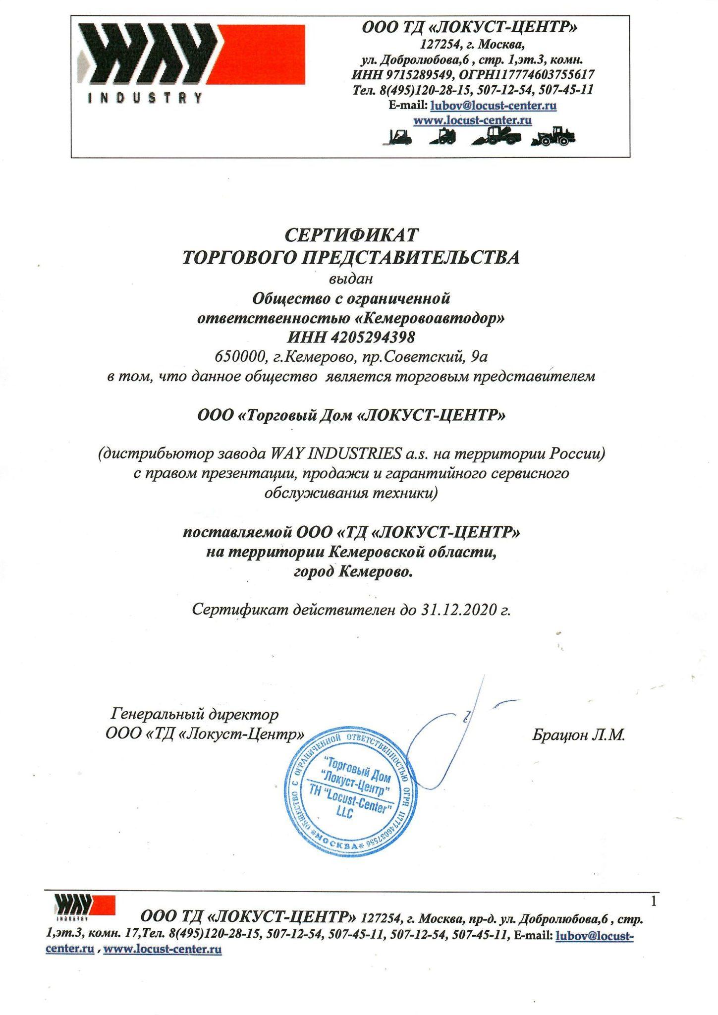 КАД-СЕРТ 001