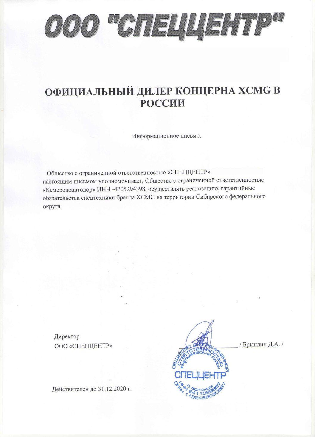 СПЕЦ-ЦЕНТР информ письмо