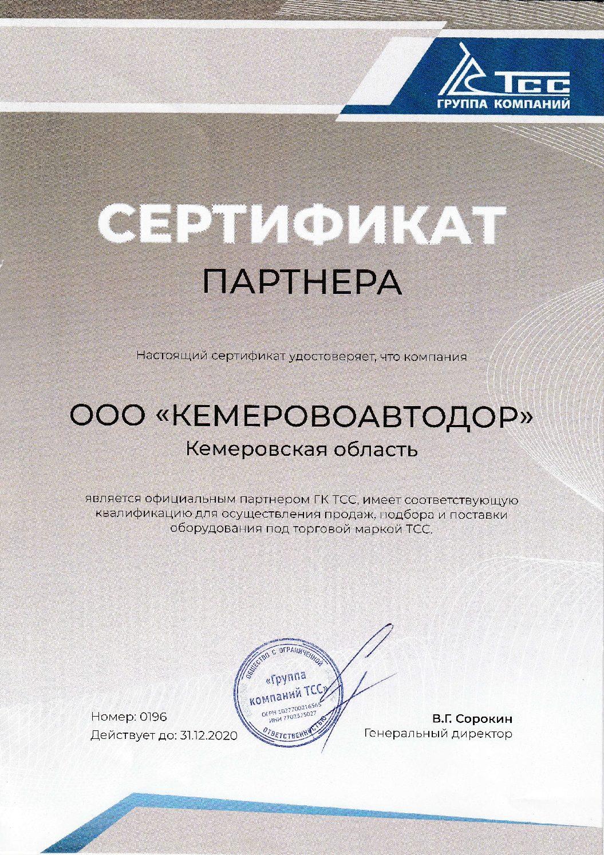 Сертификат ТСС 2020