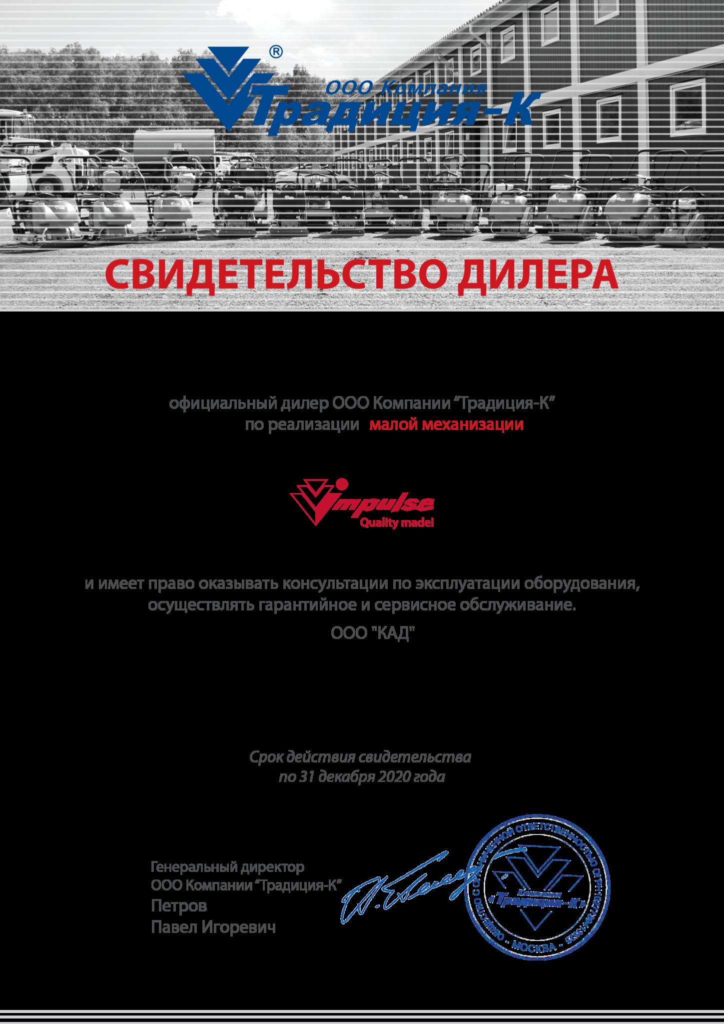 ТРАДИЦИЯ-К 2020
