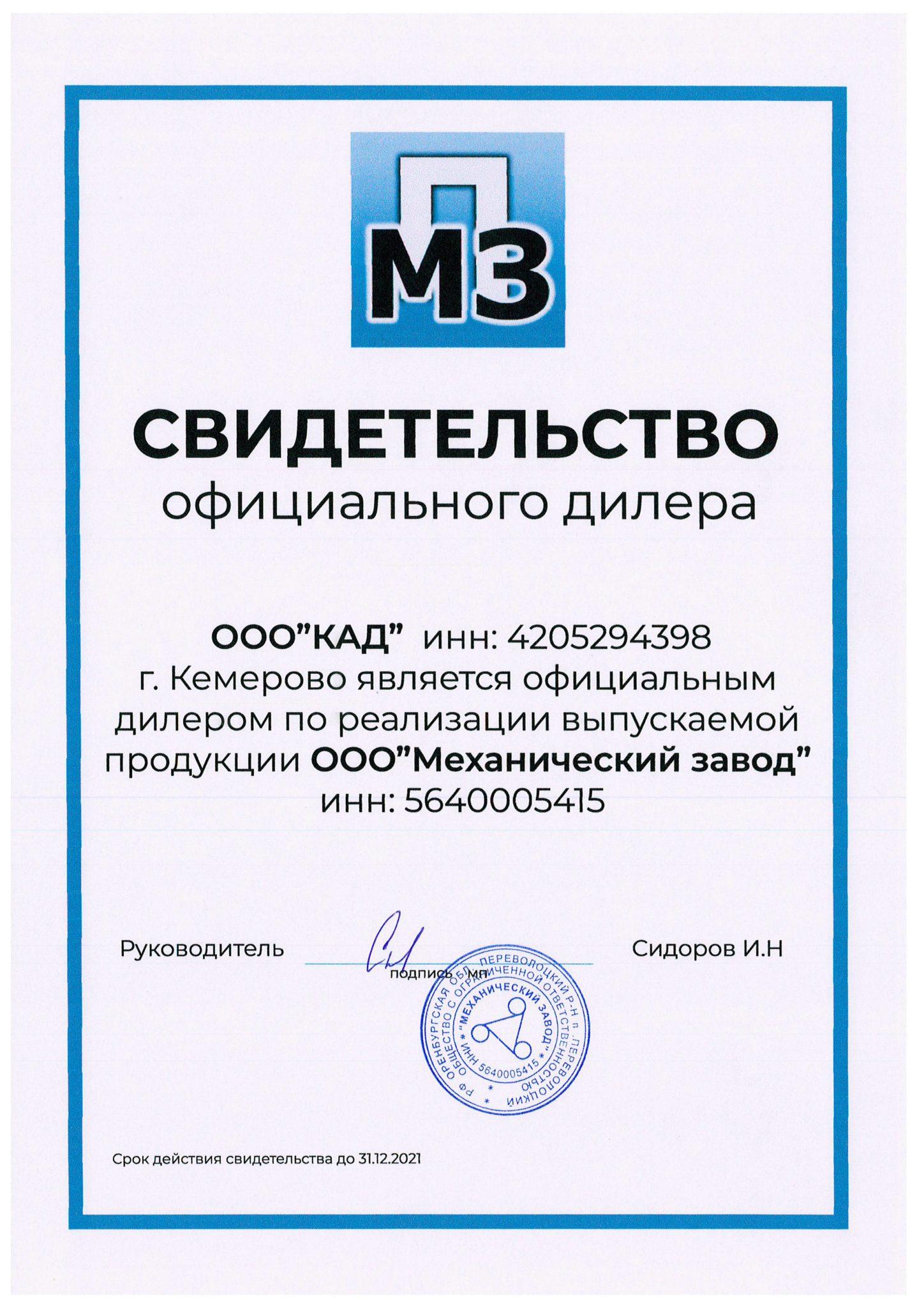 Сертификат МЗП 2020